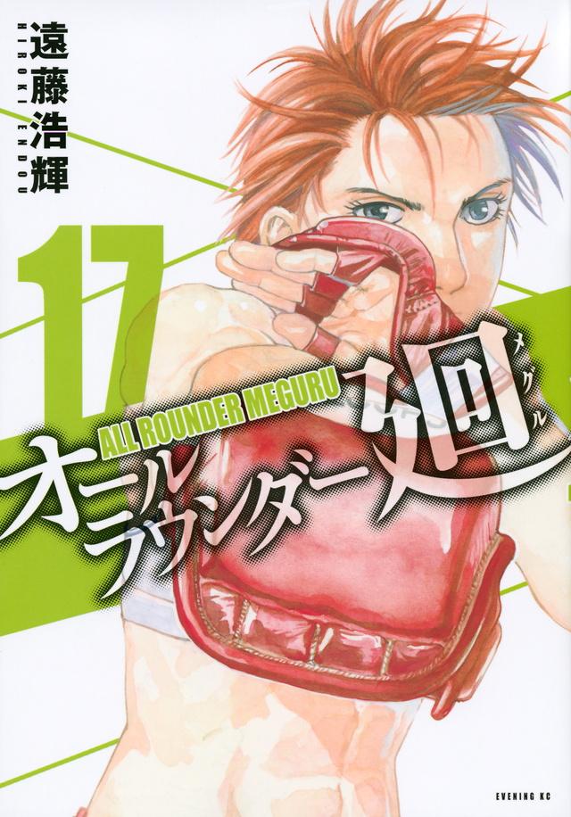 オールラウンダー廻(17)