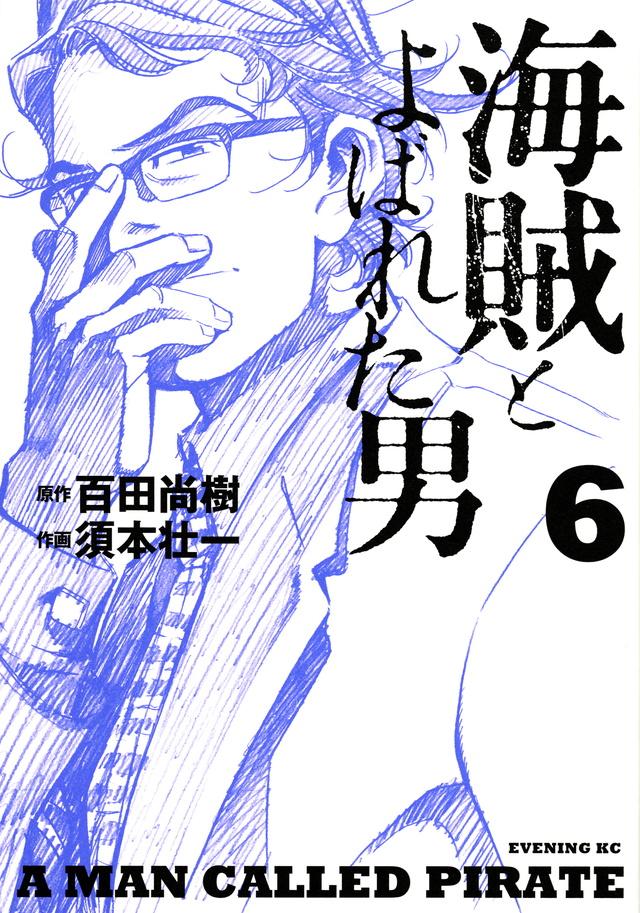 海賊とよばれた男(6)