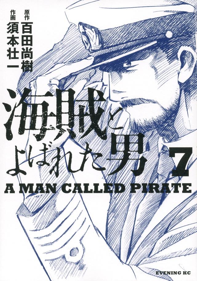 海賊とよばれた男(7)