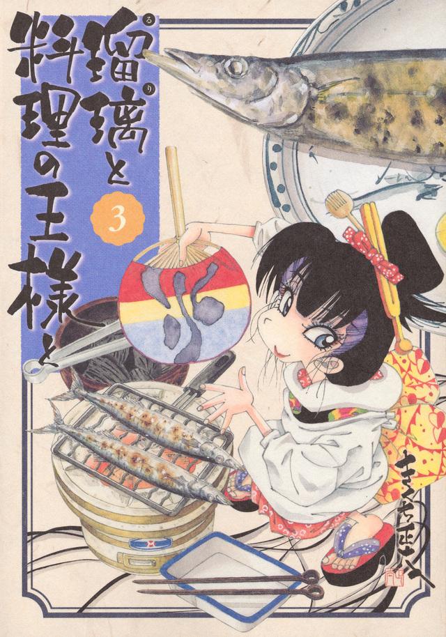 瑠璃と料理の王様と(3)