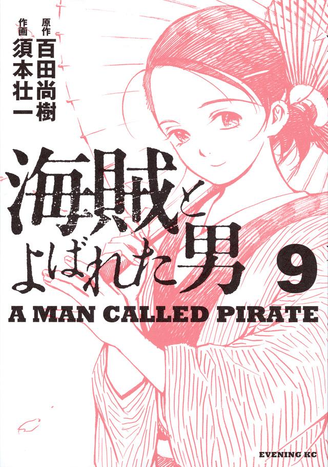 海賊とよばれた男(9)