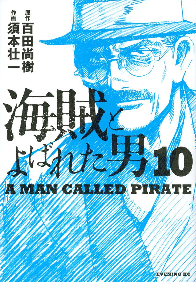 海賊とよばれた男(10)<完>