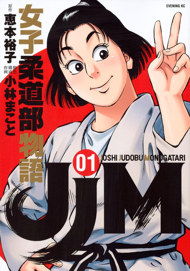 『JJM 女子柔道部物語(1)』書影