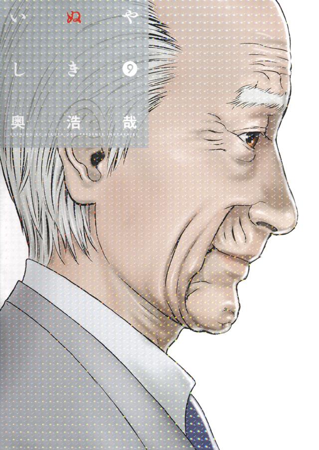 いぬやしき(9)