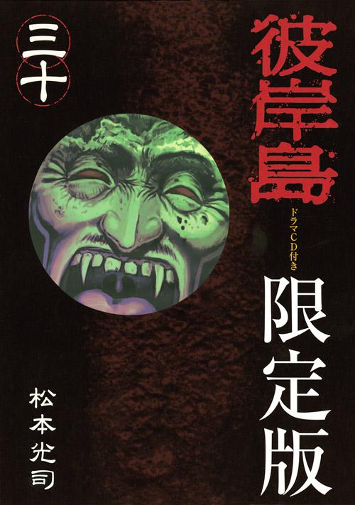 彼岸島(30) 限定版ドラマCD付き