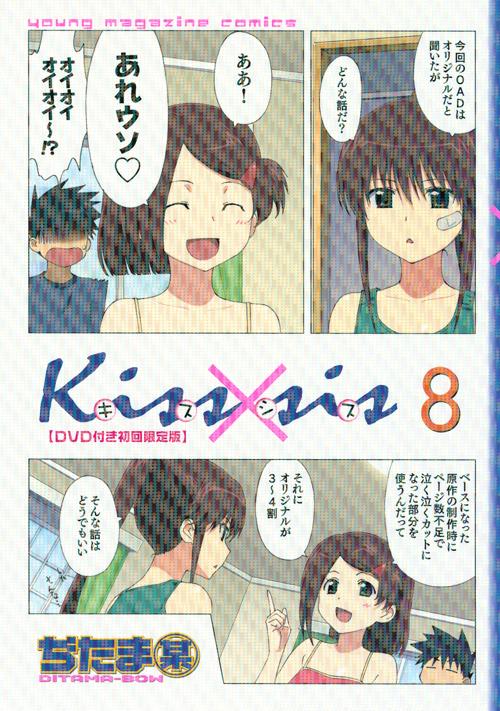 DVD付き Kiss×sis(8)限定版