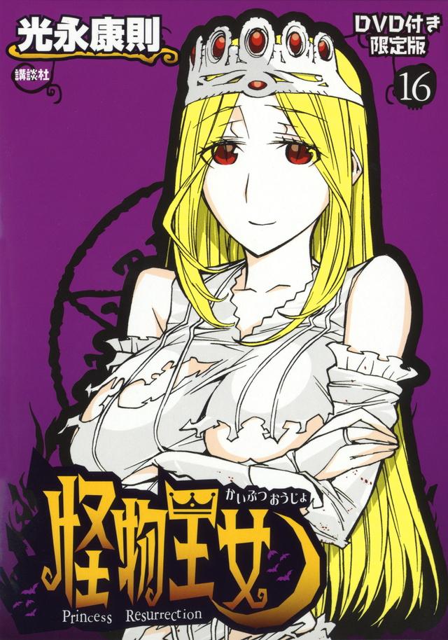 DVD付き 怪物王女(16)限定版