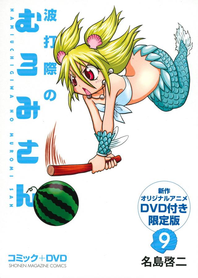 DVD付き 波打際のむろみさん(9)限定版