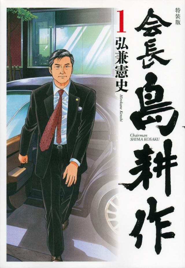 会長 島耕作(1)特装版