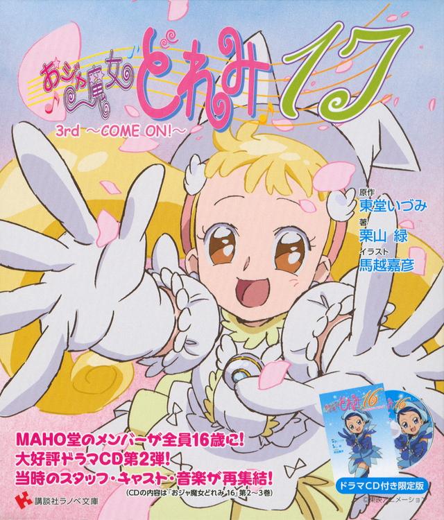 おジャ魔女どれみ17 3rd  ~COME ON!~ ドラマCD付き限定版