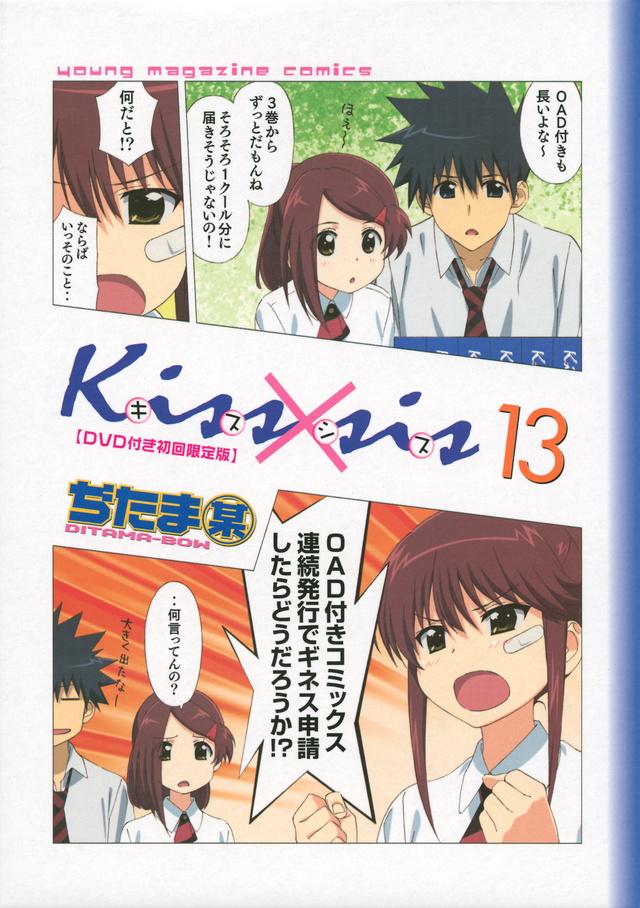 DVD付き Kiss×sis(13)限定版