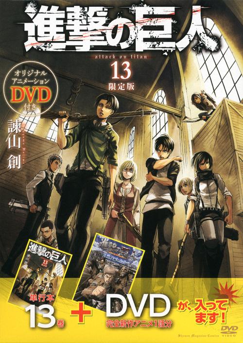 DVD付き 進撃の巨人(13)限定版