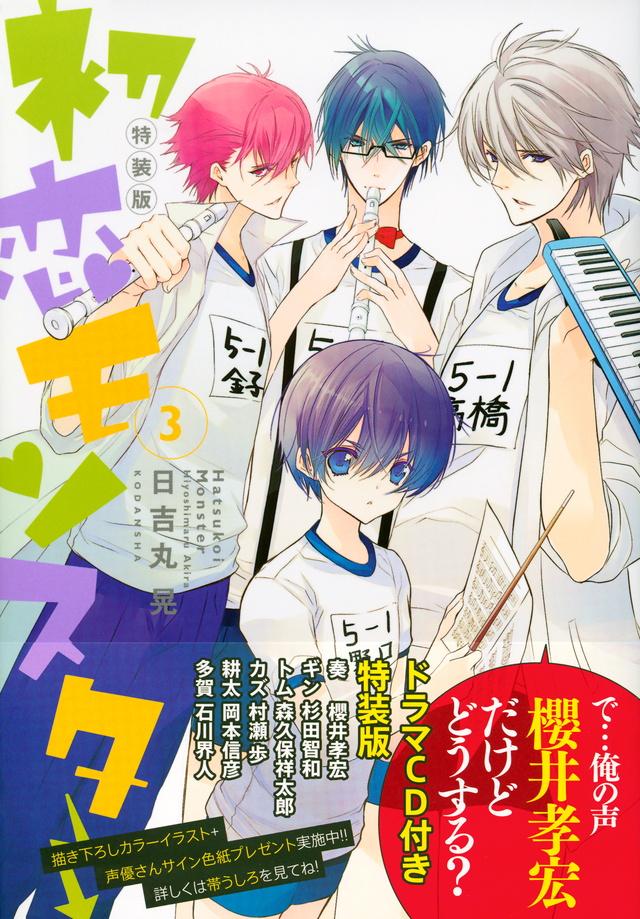 CD付き 初恋モンスター(3)特装版