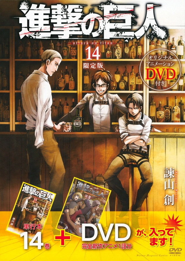 DVD付き 進撃の巨人(14)限定版