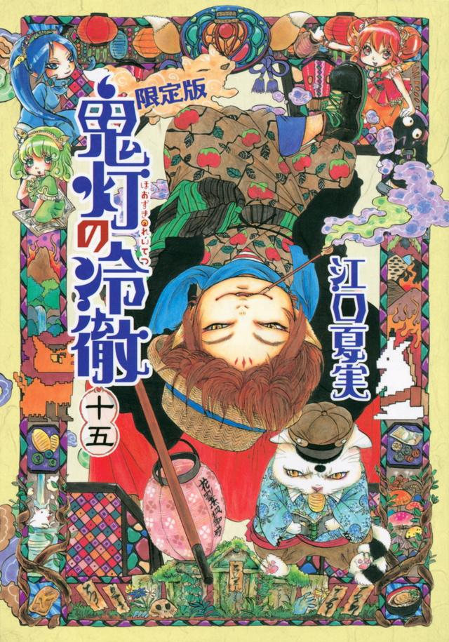 鬼灯の冷徹(15)限定版