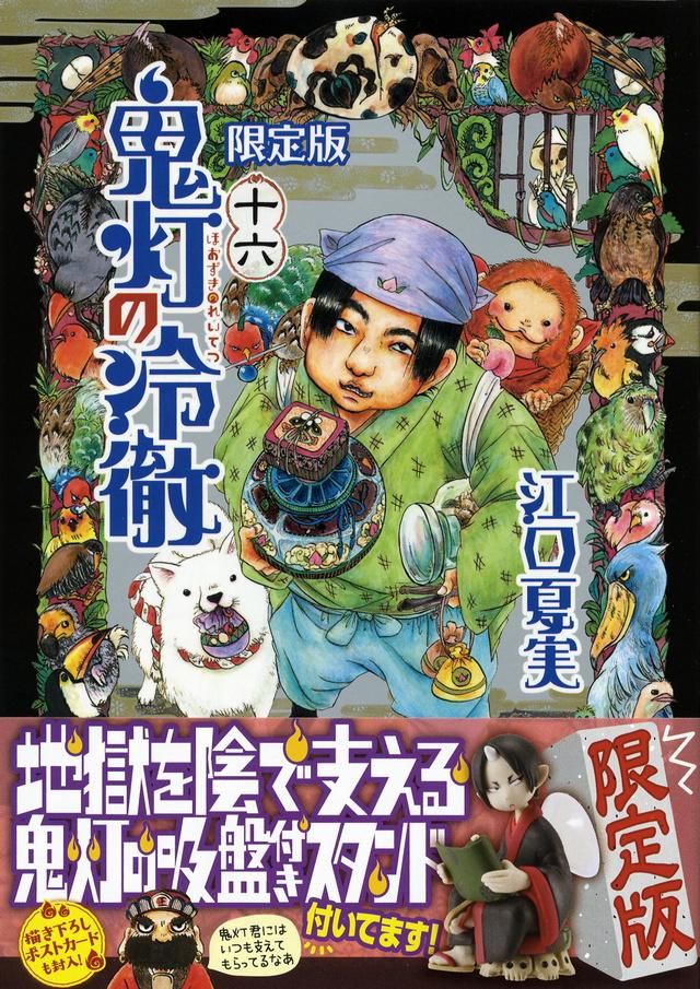 鬼灯の冷徹(16)限定版
