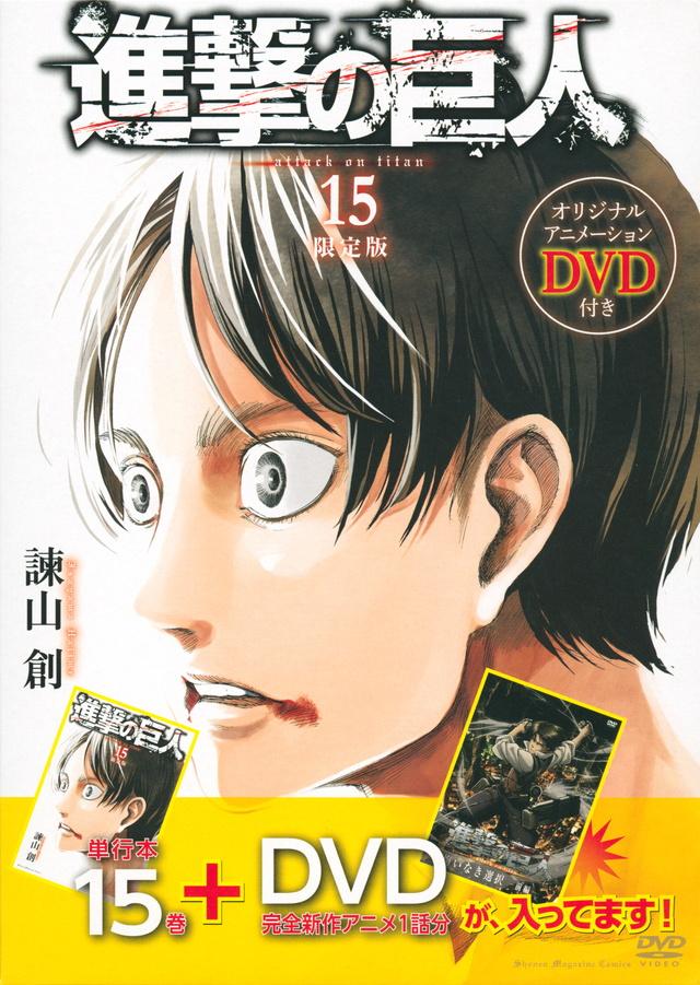 DVD付き 進撃の巨人(15)限定版