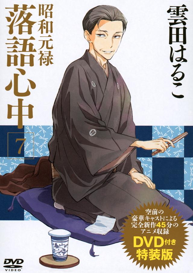 DVD付き 昭和元禄落語心中(7)特装版