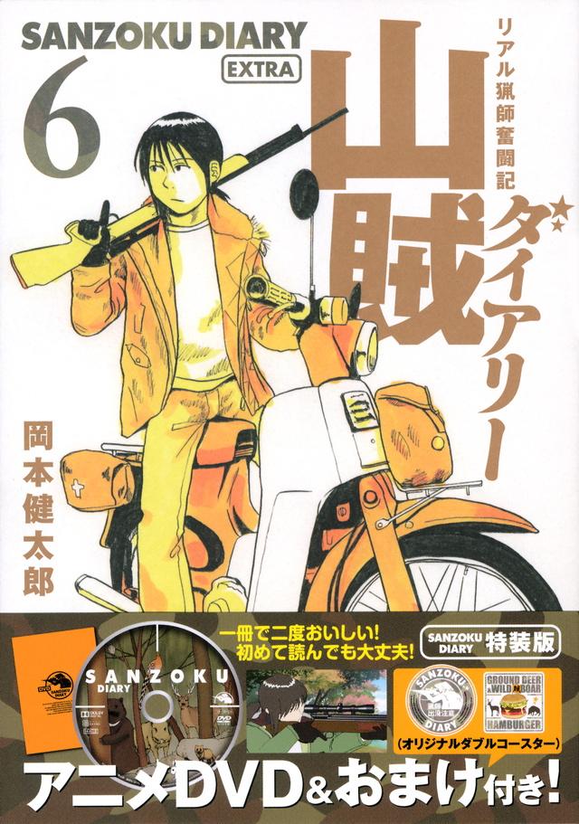 DVD付き 山賊ダイアリー(6)特装版 オリジナルダブルコースター入り!