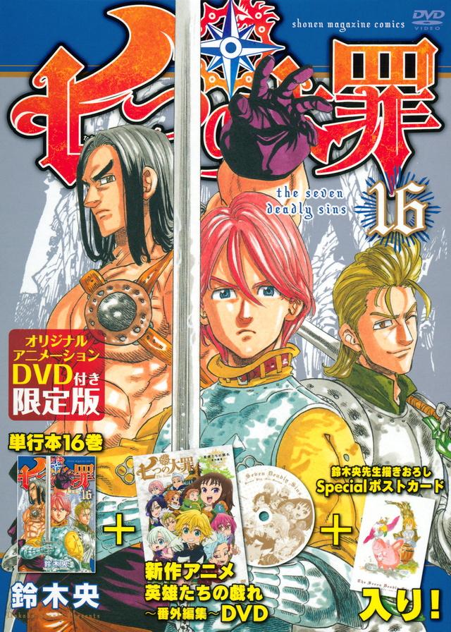 DVD付き 七つの大罪(16)限定版