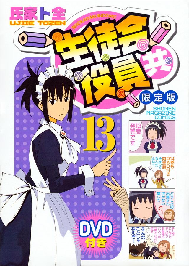 DVD付き 生徒会役員共(13)限定版
