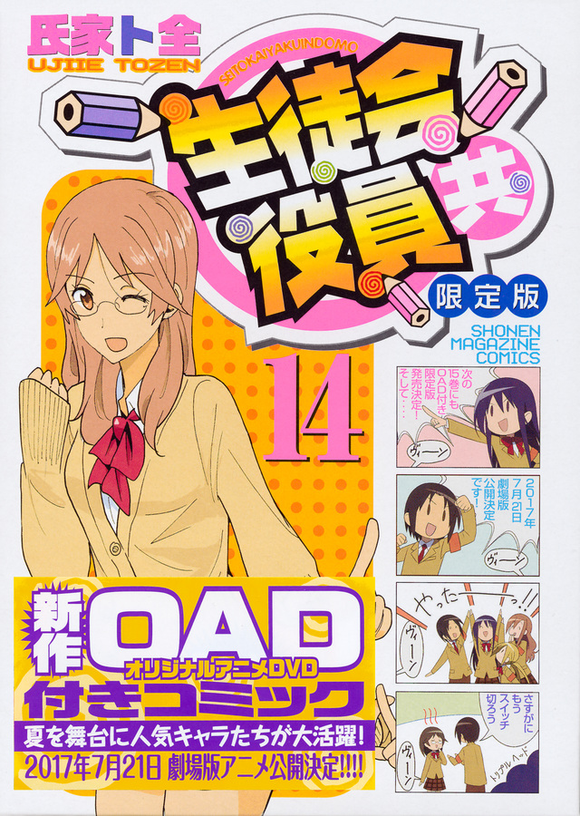 DVD付き 生徒会役員共(14)限定版