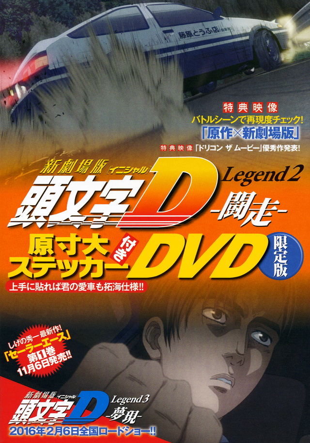 『新劇場版「頭文字D」Legend2-闘走-』原寸大ステッカー付きDVD限定版