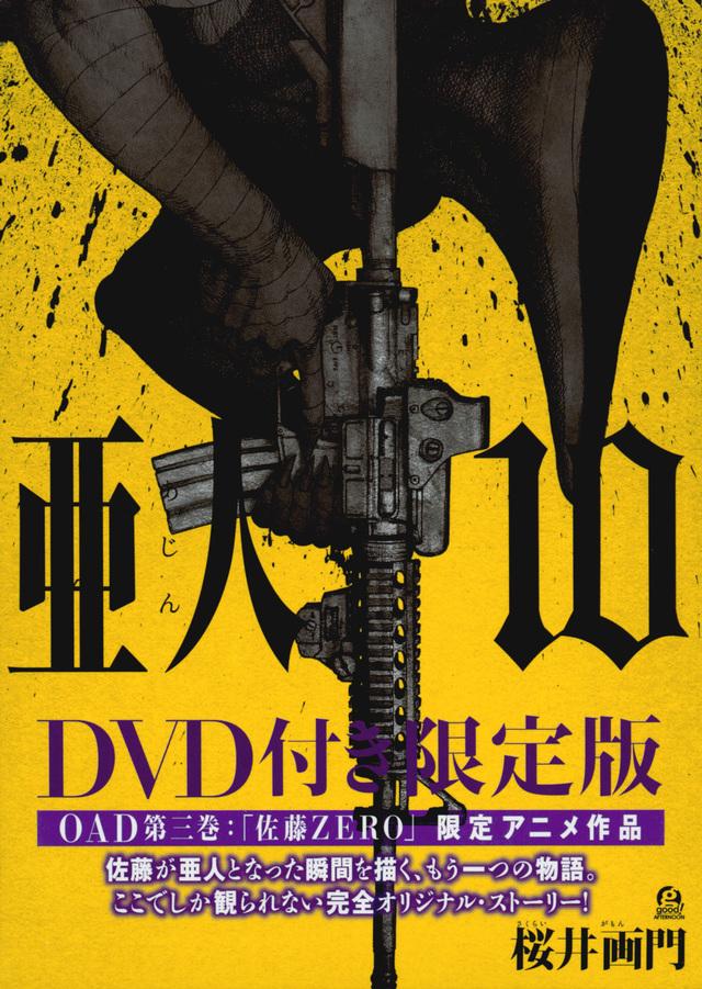 DVD付き 亜人(10)限定版