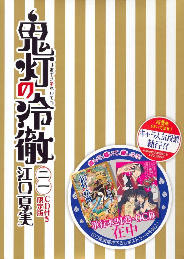 CD付き 鬼灯の冷徹(21)限定版
