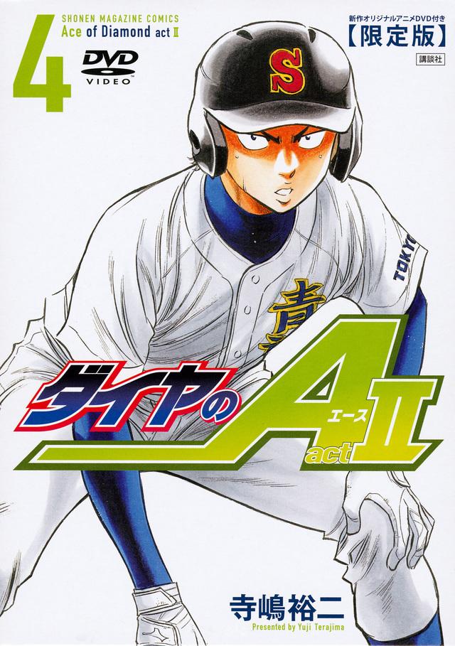DVD付き ダイヤのA act2(4) 限定版