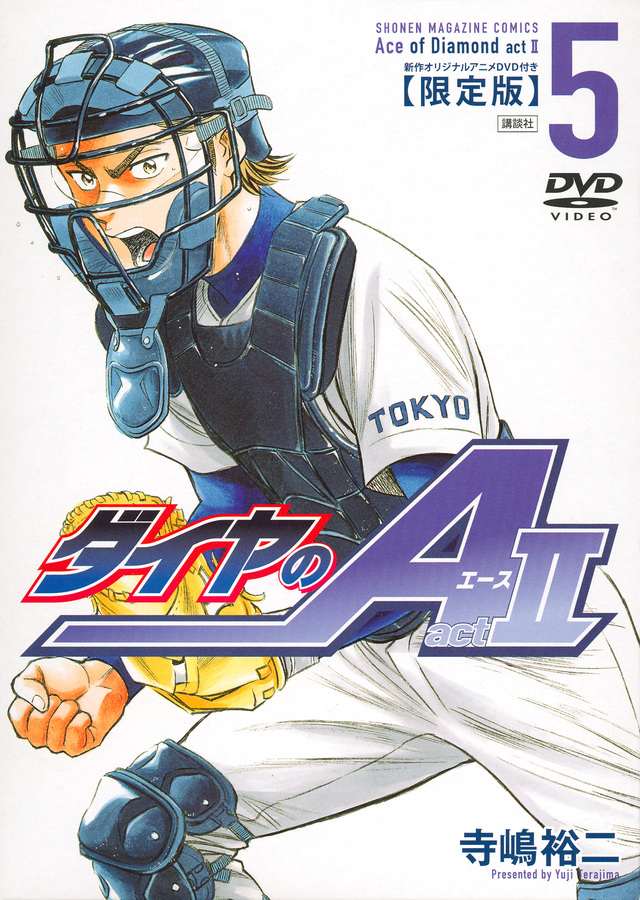 DVD付き ダイヤのA act2(5) 限定版