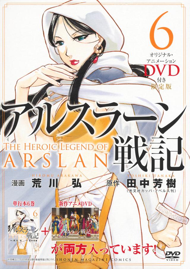 DVD付き アルスラーン戦記(6)限定版
