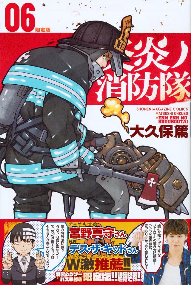 炎炎ノ消防隊 (6) 限定版
