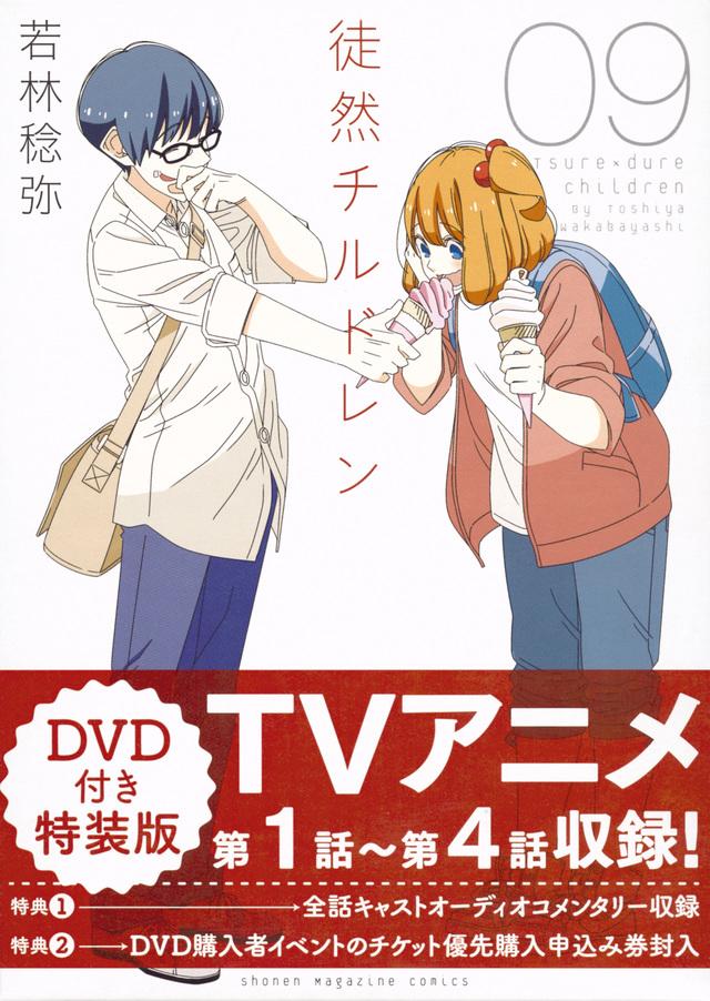 DVD付き 徒然チルドレン(9)特装版