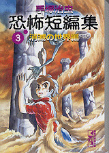 手塚治虫恐怖短編集(3)消滅の世界編