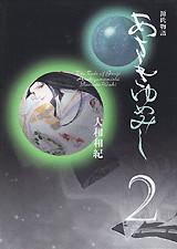 あさきゆめみし(2)