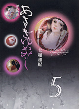 あさきゆめみし(5)
