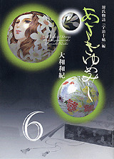 あさきゆめみし(6)
