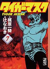 タイガーマスク(7)<完>