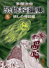 手塚治虫恐怖短編集(5)妖しの怪談編