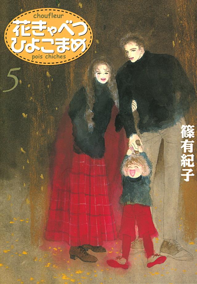 花きゃべつひよこまめ(5)