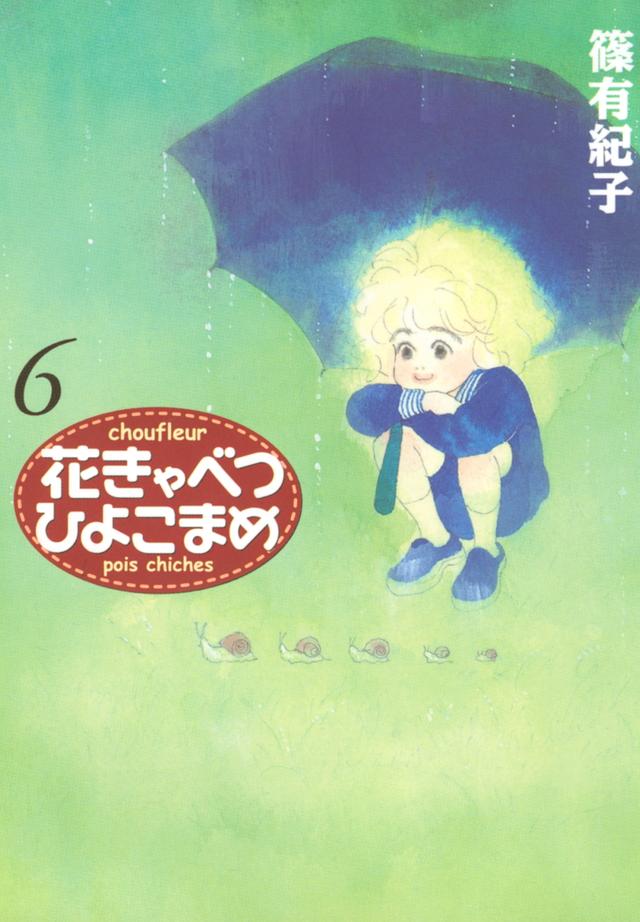 花きゃべつひよこまめ(6)