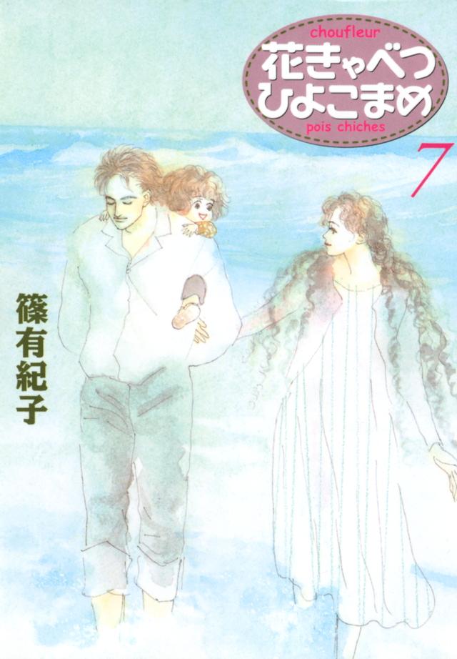 花きゃべつひよこまめ(7)<完>