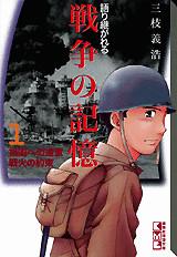 語り継がれる戦争の記憶(1)