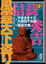 信長・秀吉風雲天下盗り(3)