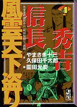 信長・秀吉風雲天下盗り(4)