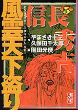 信長・秀吉風雲天下盗り(5)