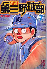 名門!第三野球部(7)