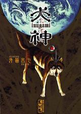 犬神(7)<完>