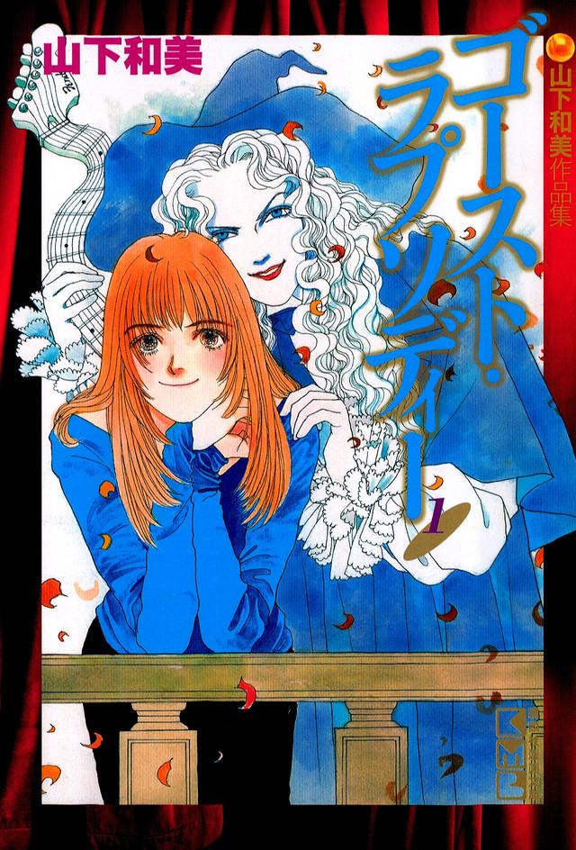 山下和美作品集 ゴースト・ラプソディー(1)
